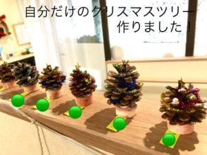 自分だけのクリスマスツリー